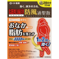 Rohto Bofusan Herbal Diet